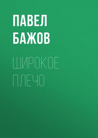 Аудиокнига Широкое плечо