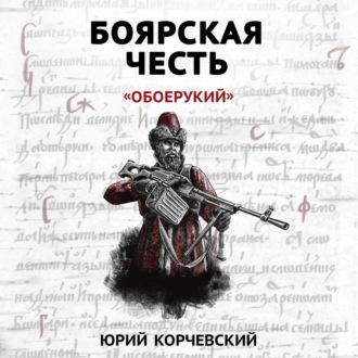 Аудиокнига Боярская честь. «Обоерукий»