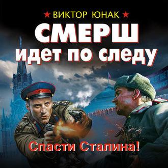 Аудиокнига СМЕРШ идет по следу. Спасти Сталина!