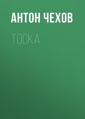 Аудиокнига Тоска