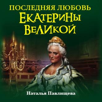 Аудиокнига Последняя любовь Екатерины Великой