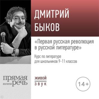 Купить Лекция «Первая русская революция в русской литературе»