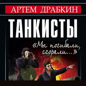 Аудиокнига Танкисты. «Мы погибали, сгорали…»