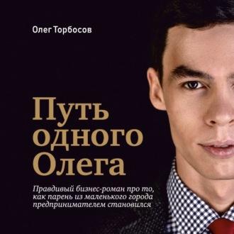 Аудиокнига Путь одного Олега