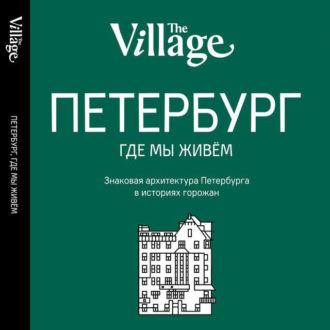 Аудиокнига The Village. Петербург, где мы живём