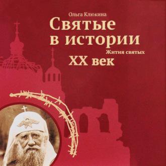 Аудиокнига Святые в истории. Жития святых. XX век