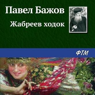 Аудиокнига Жабреев ходок