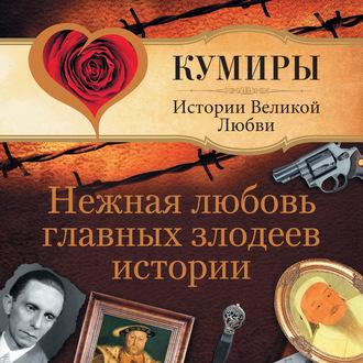 Аудиокнига Нежная любовь главных злодеев истории