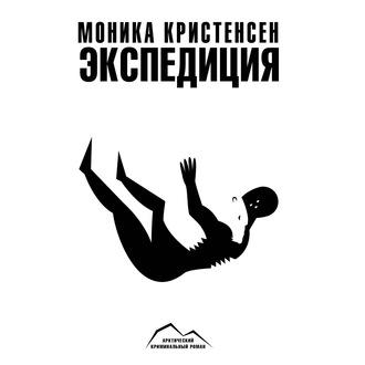 Аудиокнига Экспедиция