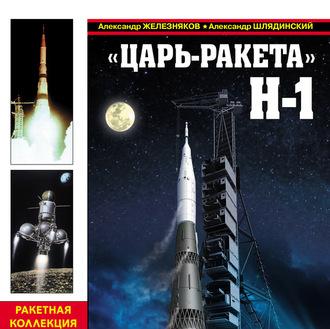 Аудиокнига «Царь-ракета» Н-1. «Лунная гонка» СССР