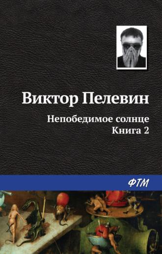 Купить Непобедимое солнце. Книга 2