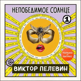 Аудиокнига Непобедимое солнце. Книга 1