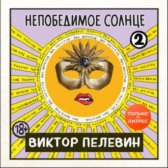 Аудиокнига Непобедимое солнце. Книга 2