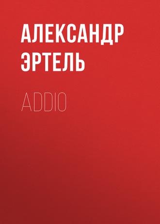 Аудиокнига Addio