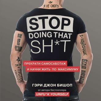 Аудиокнига Stop doing that shit. Прекрати самосаботаж и начни жить по максимуму