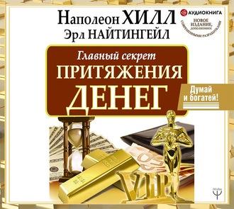 Аудиокнига Главный секрет притяжения денег. Думай и богатей!