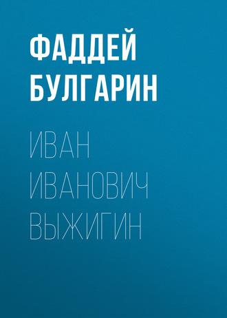Аудиокнига Иван Иванович Выжигин