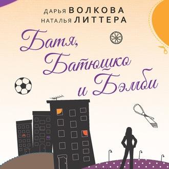 Аудиокнига Батя, Батюшко и Бэмби