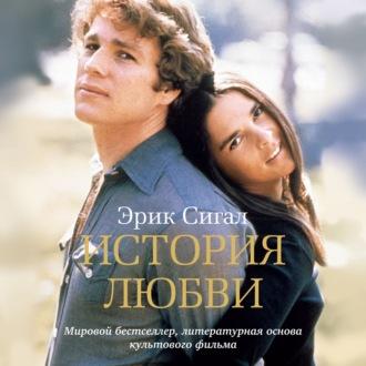 Аудиокнига История любви