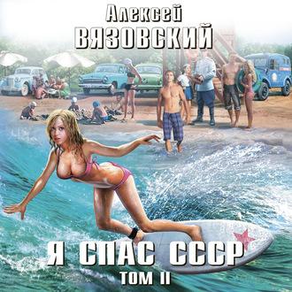 Аудиокнига Я спас СССР. Том II
