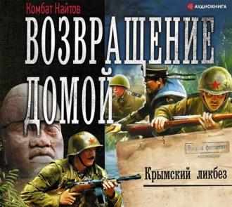 Аудиокнига Возвращение домой. Крымский ликбез