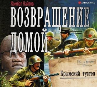 Аудиокнига Возвращение домой. Крымский тустеп