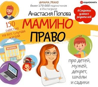 Аудиокнига Мамино право. Про детей, мужей, декрет, школы и садики