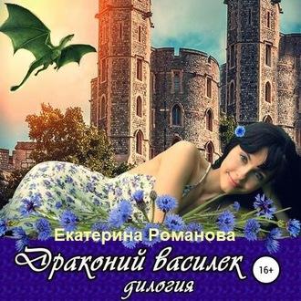 Аудиокнига Драконий василек. Дилогия