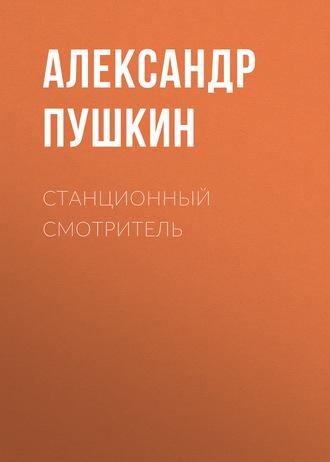Аудиокнига Станционный смотритель