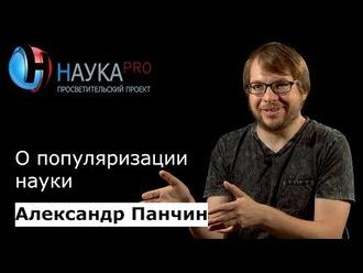 Аудиокнига Александр Панчин о популяризации науки