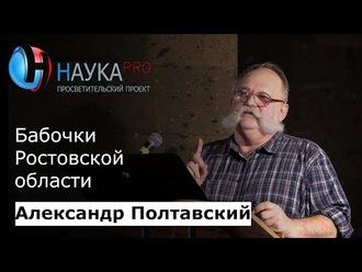 Аудиокнига Бабочки Ростовской области