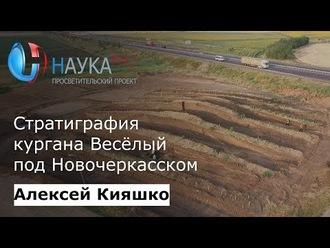 Аудиокнига Донской ровесник пирамид: о стратиграфии кургана Весёлый под Новочеркасском