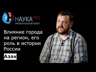 Аудиокнига Азак: Влияние города на регион, его роль в истории России