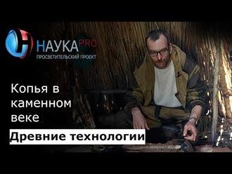 Аудиокнига Копья в каменном веке