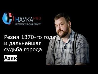 Аудиокнига Азак: Резня 1370 года и дальнейшая судьба города