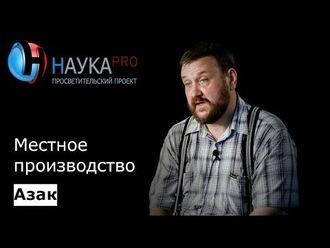 Аудиокнига Азак: Местное производство