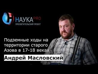 Аудиокнига Подземные ходы старого Азова в 17-18 веках