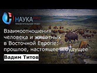 Аудиокнига Взаимоотношения человека и животных в Восточной Европе: прошлое, настоящее и будущее
