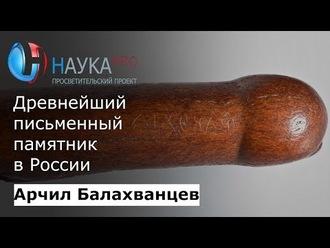 Аудиокнига Надпись из Рысайкино: древнейший письменный памятник на территории России