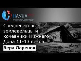 Аудиокнига Средневековые земледельцы и кочевники Нижнего Дона 11-13 веков