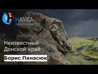 Аудиокнига Неизвестный Донской край