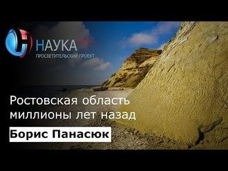 Аудиокнига Ростовская область миллионы лет назад