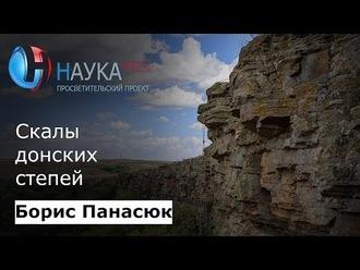 Аудиокнига Скалы Ростовской области