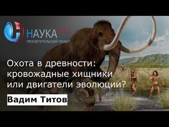 Аудиокнига Охота в древности: кровожадные хищники или двигатели эволюции?