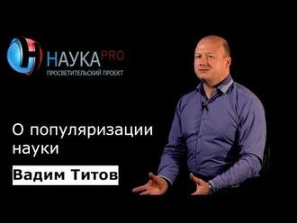 Аудиокнига Вадим Титов о популяризации науки