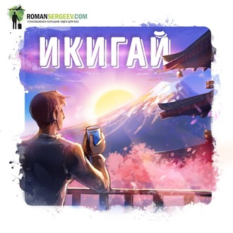 Аудиокнига Саммари на книгу «Икигай». Кен Моги
