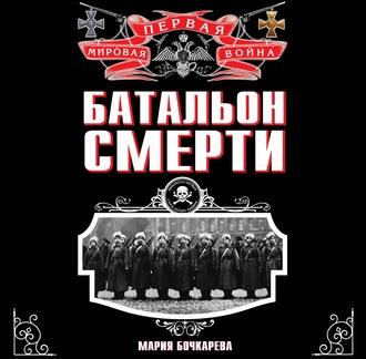 Аудиокнига Батальон смерти
