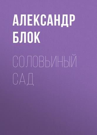 Аудиокнига Соловьиный сад