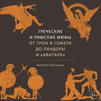 Аудиокнига Греческие и римские мифы. От Трои и Гомера до Пандоры и «Аватара»