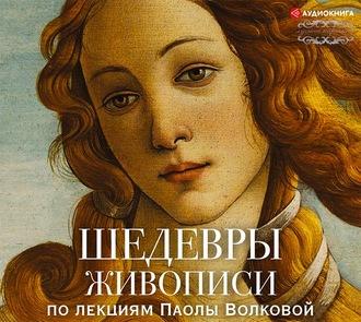 Аудиокнига Шедевры живописи. По лекциям Паолы Волковой